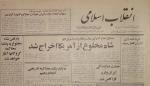 2013-01-26 00_37_08-http___www.iran-archive