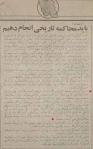 ابولحسن بنی صدر خواهان محاکمه شاه در دادگاه های عدل اسلامی شد