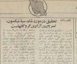 2013-01-26 00_48_55-http___www.iran-archive