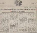 تهدید آمریکا به کشتن گروگانها در روزنامه بنیصدر