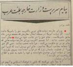 پیام بنی صدر به ملت عرب برای استرداد شاه