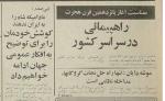 2013-01-26 05_39_43-http___www.iran-archive