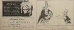 کاریکاتوری که نشان میدهد بنیصدر نه تنها به تحویل شاه راضی نیست ، بلکه خواهان مرگ او هم هست !