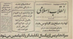 2013-01-26 06_33_52-http___www.iran-archive